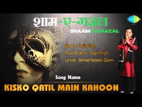 Kisko Qatil Main Kahoon | Shaam-E-Ghazal | Jagjit Singh