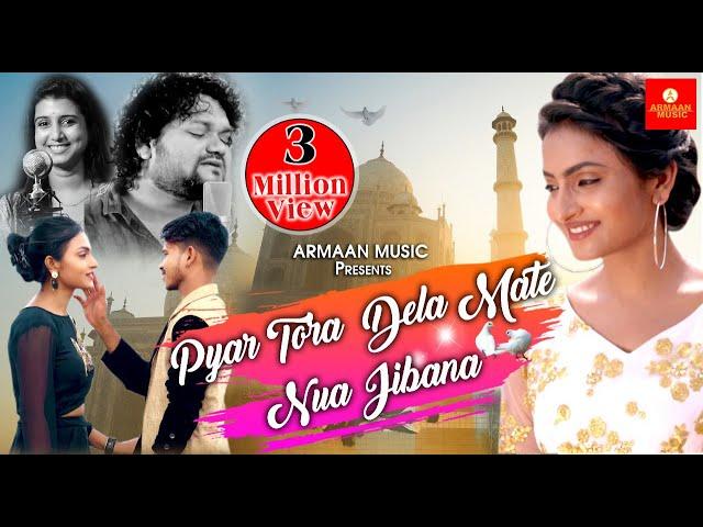 Pyar Tora Dela Nua Jibana Odia Music Video   Sulagna,Bijaya,Humane Sagar,Diptirekha   Armaan Music