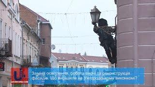 Заміна освітлення, робота вночі та реконструкція фасадів. Що вирішили на Ужгородському виконкомі?