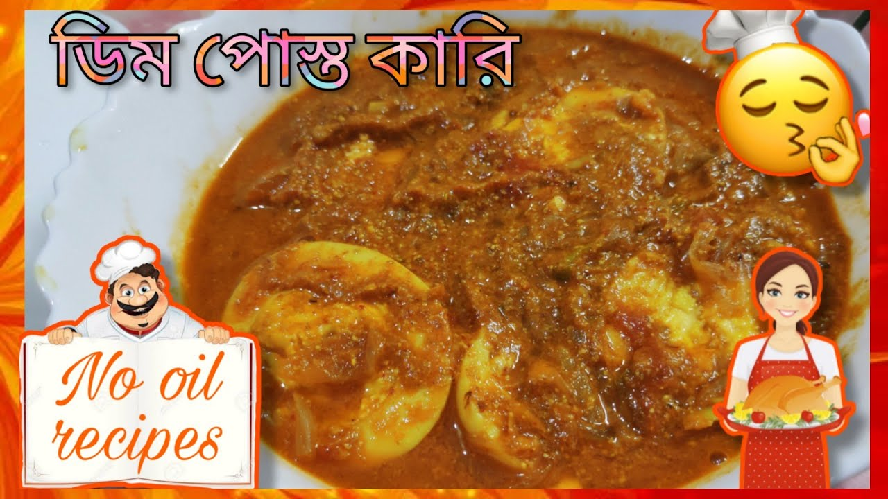 ডিম পোস্ত কারি ।। No oil recipes ।। #homemade