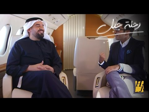 تحميل ومشاهدة الحنين خلال سفر حسين الجسمي وهل يشعر بالغربة؟   رحلة جبل 2016