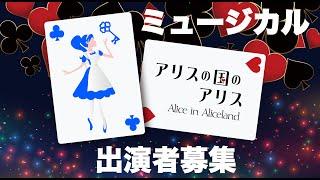 ミュージカル「アリスの国のアリス」オープニング「ウエルカム! アリス!  」