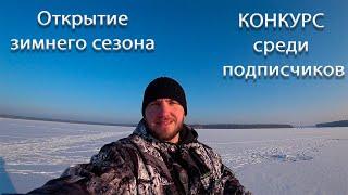 Открытие Зимнего сезона 2020 2021 Верхнемакаровское водохранилище Конкурс среди подписчиков