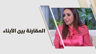 روان أبو عزام - المقارنة بين الأبناء