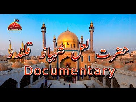 Hazrat Lal Shahbaz Qalandar (Documentary)