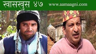 Nepali comedy khas khus 47 (23 february 2017 )by www.aamaagni.com