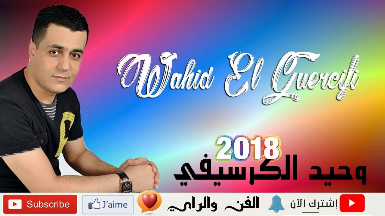 cheb wahid el guercifi mp3