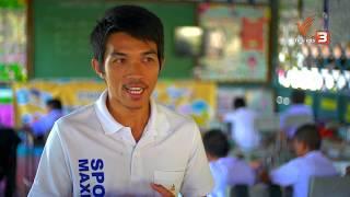 สามัญชนคนไทย : พอ เพียร ก็เพียงพอ (15 ต.ค. 61)