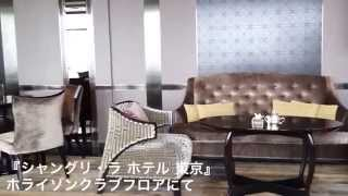 『シャングリ・ラ ホテル 東京』では、ホライゾンクラブフロアでゆったりと寛げました。 ブログはこちらです→http://ameblo.jp/nyanco1010/entry-1202918128...
