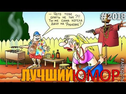 Легендарные Анекдоты СССР.