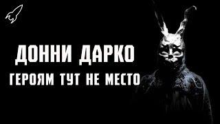Донни Дарко. Героям тут не место (обзор и разбор фильма Ричарда Келли) [RocketMan]