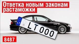 #Растаможка №8487 - Ответная Реакция.  Новый Mitsubishi L200 2019.  Тесты Aston Martin DBX