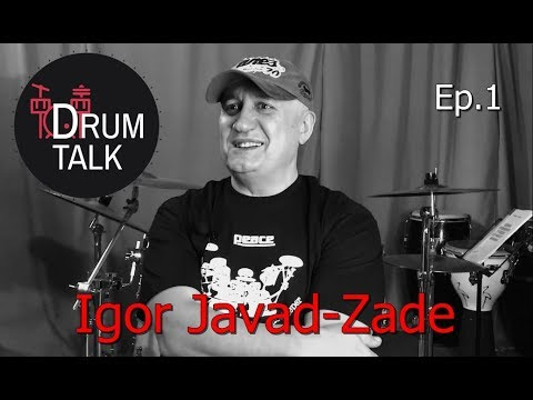 DRUMTALKRussia IGOR JAVAD-ZADE (A.Marshal, Leonid&Friends) [episode1] 鼓谈  [第1集]