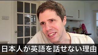 日本人が英語を話せない理由!Bilingirl Chika, IU-Connect, bobbyjudoと同意しない! Why Japanese people can't speak English
