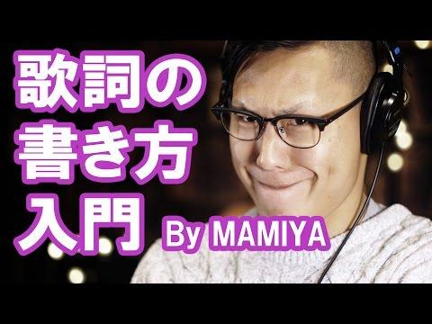 歌詞の書き方入門【MAMIYAの音楽制作入門Episode4前編】