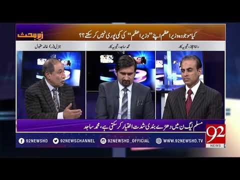 Zair E Behas | 15 December 2017 | 92NewsHDPlus