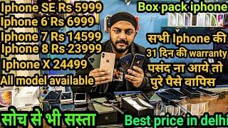 सबसे सस्ता Iphone In LOCKDOWN | iphone इससे सस्ता कोई नहीं देगा