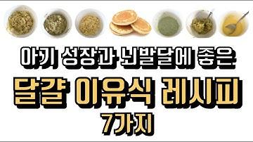 이유식 식단 || 달걀 이유식 레시피 7선