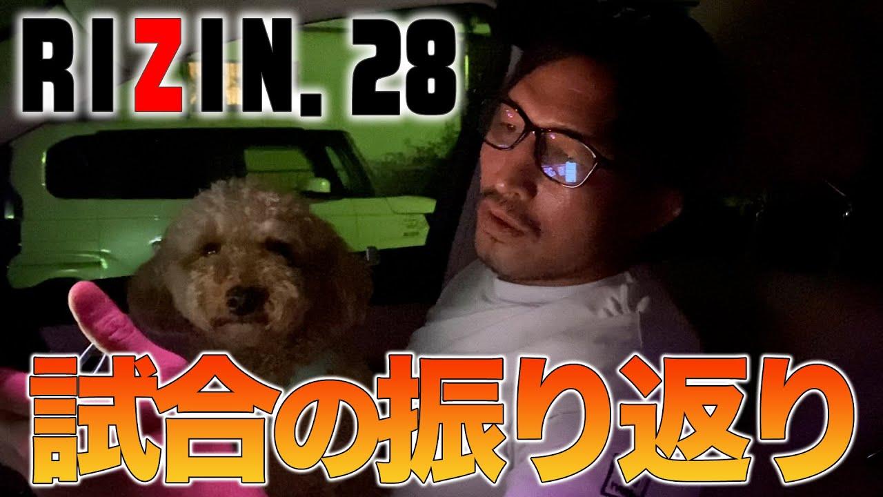 【RIZIN.28】ヘラクレスの各試合振り返り!