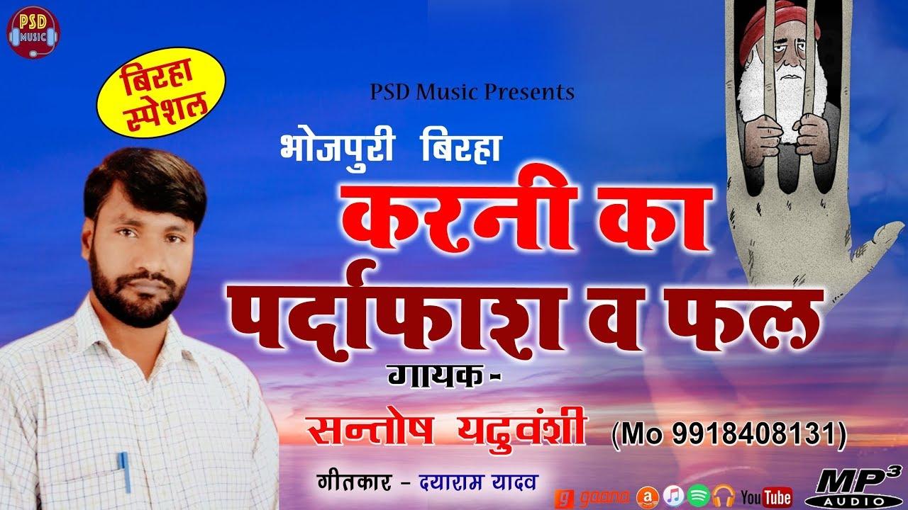 भोजपुरी बिरहा || करनी का पर्दाफाश व फल || संतोष यदुवंशी || HD Bhojpuri Birha 2018