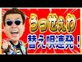 うっせぇわ+新・会話&ショートソング〜MIX 〜2008年