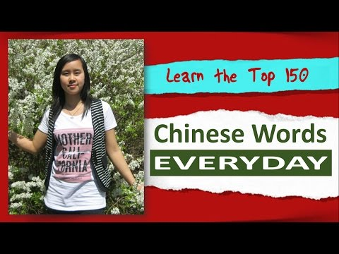 Learn the Top 150 Everyday Chinese Words to Pronounce