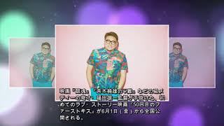福田雄一監督&佐藤二朗が太賀を絶賛。映画『50回目のファーストキス』に...