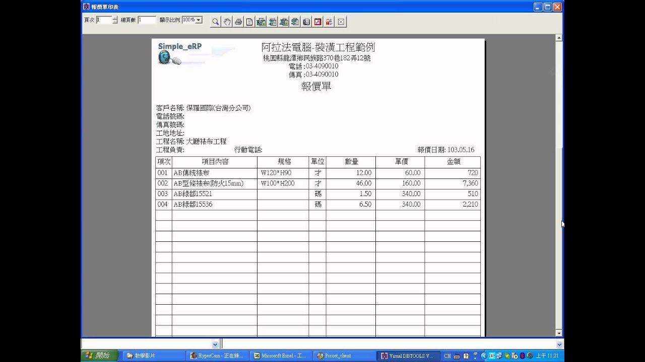 室內設計裝修工程會計軟體 報價單印表 稅金 - YouTube