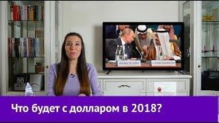 видео Прогноз курса доллара на 2018 год