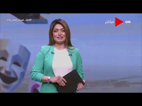 صباح الخير يا مصر- النشرة الفنية - الثلاثاء 7 إبريل  - نشر قبل 6 ساعة