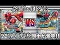 【ポケモンカード】XY the FINAL!〜ハッサムGX VS MハッサムEX!〜【対戦動画】