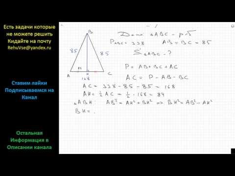 Как находить периметр равнобедренного треугольника