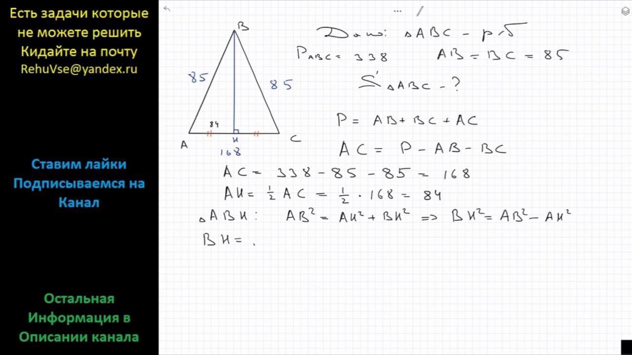 Решение задач на стороны равнобедренного треугольника решение задач онлайн геометрия 10 класс