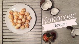кокосове печиво на білках - дуже простий рецепт солодкого десерту