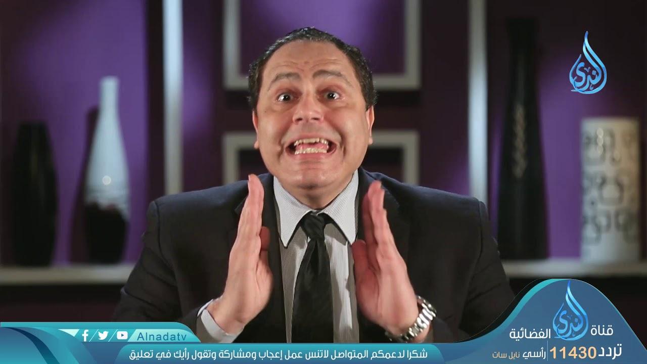 الندى:ما بين العقل والعاطفة (3)| ح 18 | حصاد التربية | الدكتور ياسر نصر