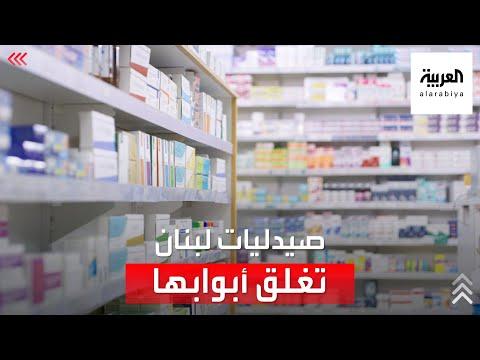 الصيدليات تغلق أبوابها وعتمة بفنادق لبنان  - نشر قبل 5 ساعة