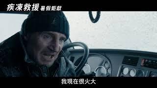 《疾凍救援》電影預告_暑假上映!!