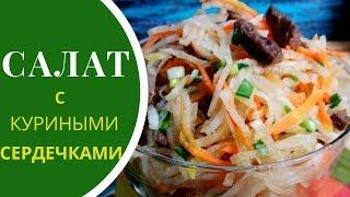 СЕРДЕЧНЫЙ салат - отличный вариант для влюбленных