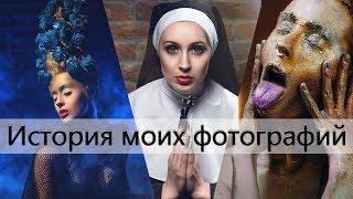 История моих фотографий #2  | Синие розы | Монашка | Блёстки|