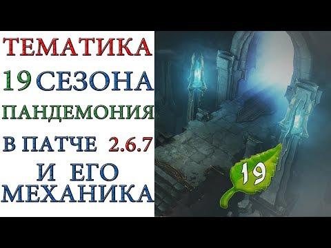 Diablo 3: Тематика 19 сезона и его механика в патче  2.6.7