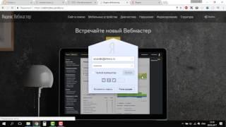 Как добавить сайт в яндекс(, 2017-05-08T10:35:44.000Z)