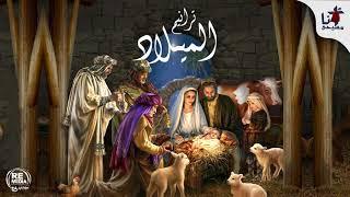 ترانيم عيد المجيد الميلاد - Arabic Christmas Hymns