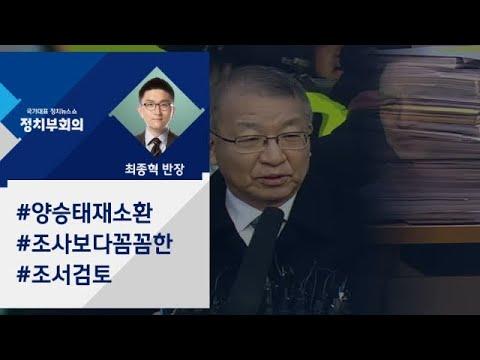 [정치부회의] 양승태, 2차 피의자 신문…조사보다 꼼꼼한 조서 검토