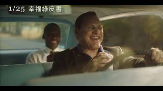 【幸福綠皮書】Green Book 電影片段搶先看-大吃炸雞篇~2019/01/25 暖心上映
