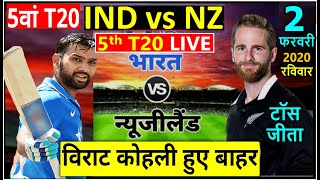 LIVE : NZ vs IND 5th T20, India vs New Zealand Live Score Live Cricket Live streaming online