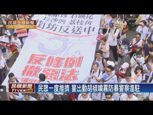 【民視全球新聞】50萬港人上街要求 撤回逃犯條例修訂 2019.06.09