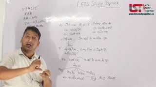 EP-4 Target G.S. Plus|G.S. Through Questions|Learn Important Topics for UP Police|RRB|Railway Police