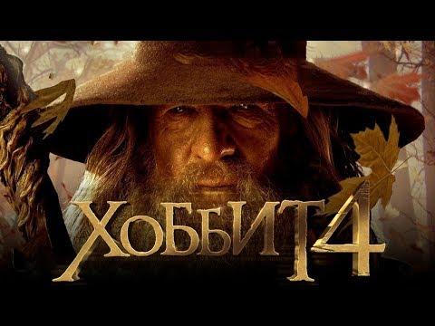 Хоббит 4 [Обзор] / [Трейлер на русском]