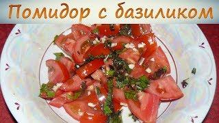 Салат с помидорами и базиликом. Очень вкусный, ароматный и полезный.