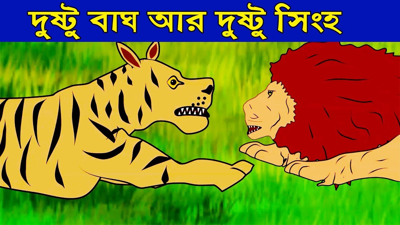 Tiger and Lion | Bangla Cartoon | Moral Stories | Rupkothar golpo
